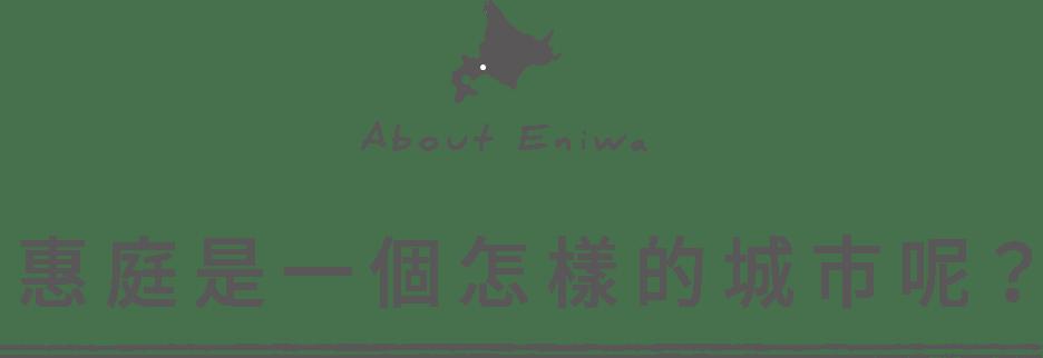 about Eniwa 惠庭是一個怎樣的城市呢?