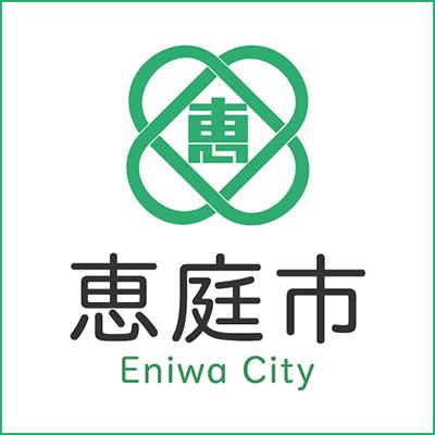 恵庭市 ホームページ