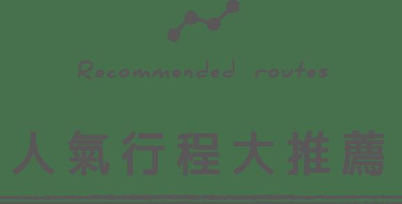 Tourist routes 人氣行程大推薦