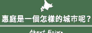 惠庭是一個怎樣的城市呢? About Eniwa