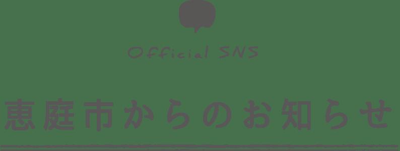 Official SNS 恵庭市からのお知らせ