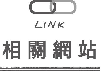 LINK 相關網站