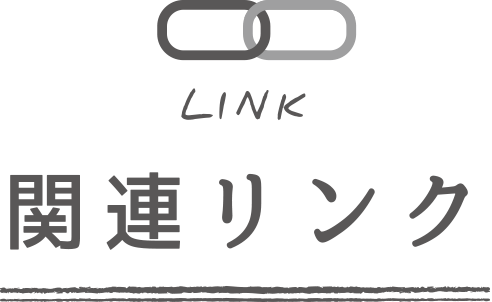 LINK 関連リンク