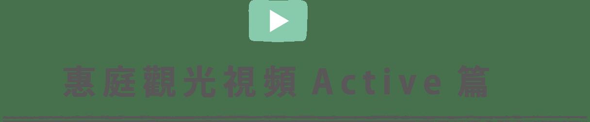 惠庭觀光視頻Active篇