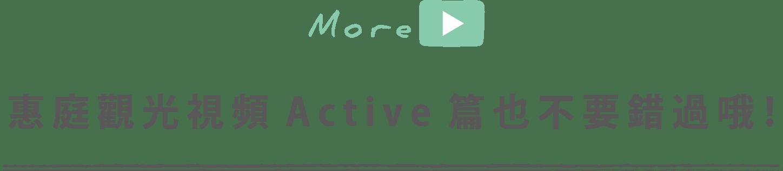 惠庭觀光視頻Active篇也不要錯過哦!