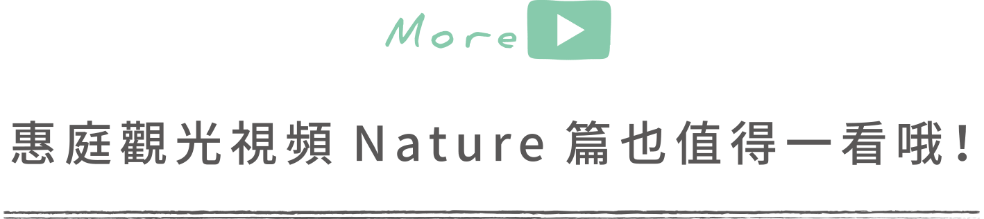 惠庭觀光視頻Nature篇也值得一看哦!