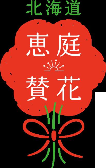 北海道 恵庭讃花