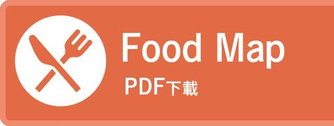 Food Map PDF下載