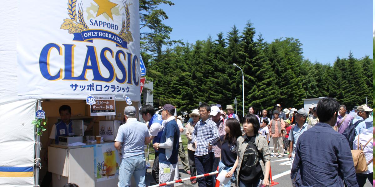 サッポロビールビヤフェスティバルのメイン写真
