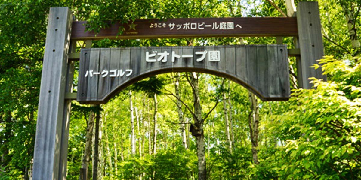 サッポロビール北海道工場(ビオトープ園)のメイン写真