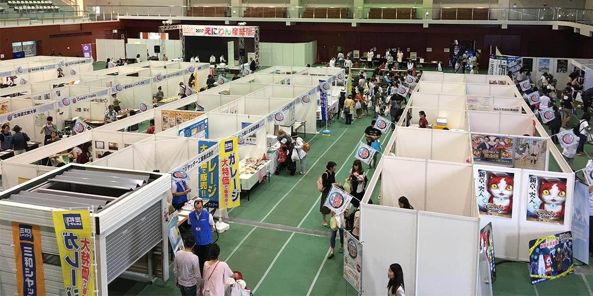 惠庭產業祭のメイン写真