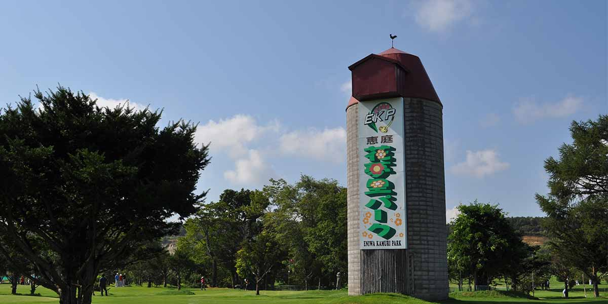 Kamuri Park Golf Course main image