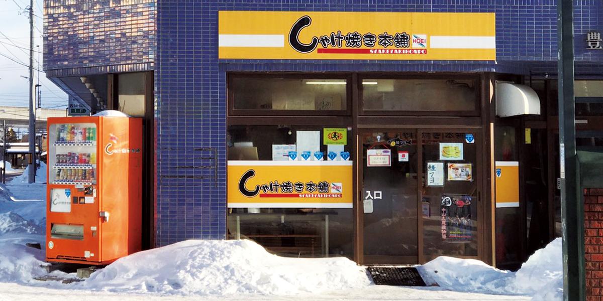 鮭魚燒本鋪 惠庭駅前店のメイン写真
